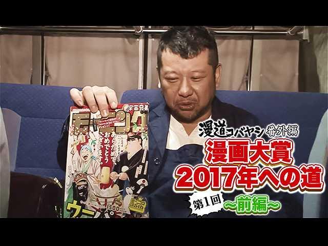 【無料】漫道コバヤシ 漫画大賞2017への道~第1回・前…