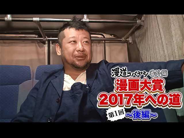 【無料】漫道コバヤシ 漫画大賞2017への道~第1回・後…