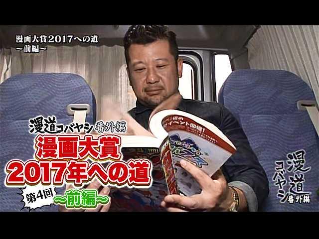 【無料】漫道コバヤシ 漫画大賞2017への道~第4回・前…