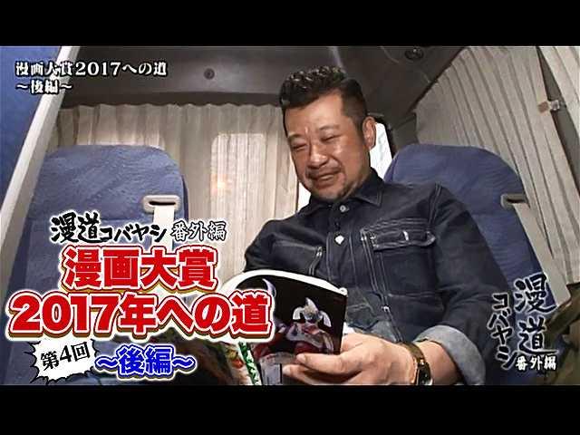 【無料】漫道コバヤシ 漫画大賞2017への道~第4回・後…
