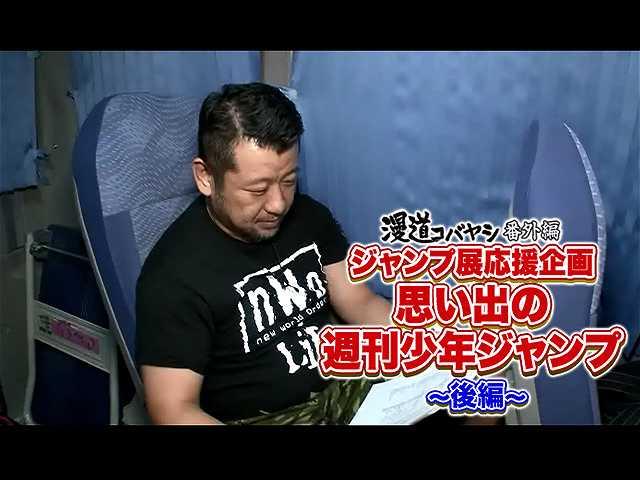 【無料】漫道コバヤシ 番外編 ジャンプ展応援企画 思…
