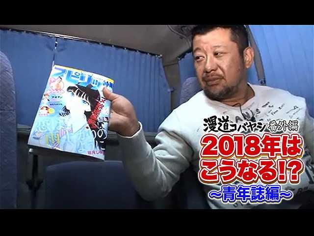 【無料】漫道コバヤシ 2018年はこうなる!?~青年誌…