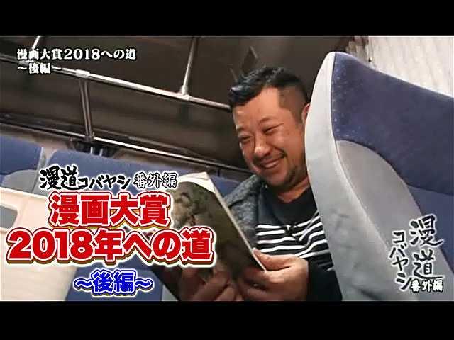 【無料】漫道コバヤシ 漫画大賞2018への道~第1回・後…