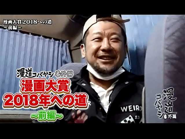 【無料】漫道コバヤシ 漫画大賞2018への道~第2回・前…