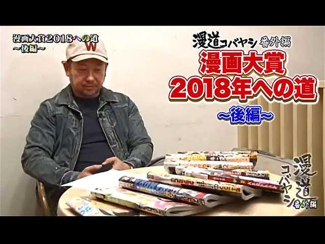 【無料】漫道コバヤシ 漫画大賞2018への道~第3回・後…