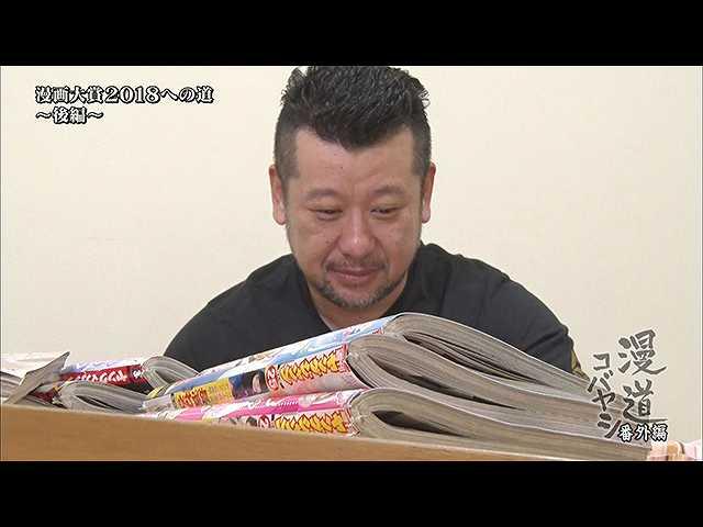 【無料】漫道コバヤシ 漫画大賞2018への道~第5回・後…