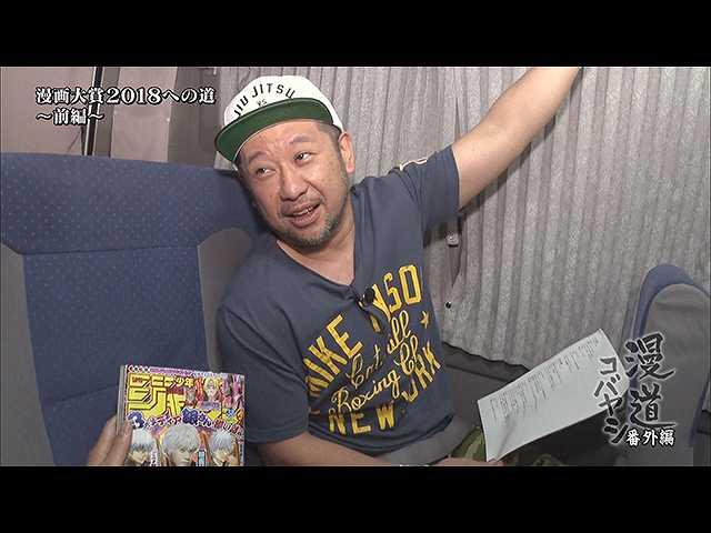 【無料】漫道コバヤシ 漫画大賞2018への道~第7回・前…