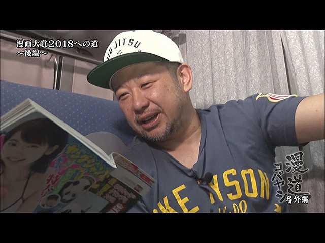 【無料】漫道コバヤシ 漫画大賞2018への道~第7回・後…