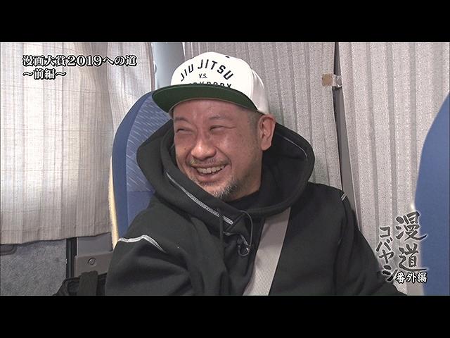 【無料】漫道コバヤシ 漫画大賞2019への道~第1回・前…