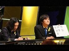 第5回 2011/6/11放送 IPPONグランプリ