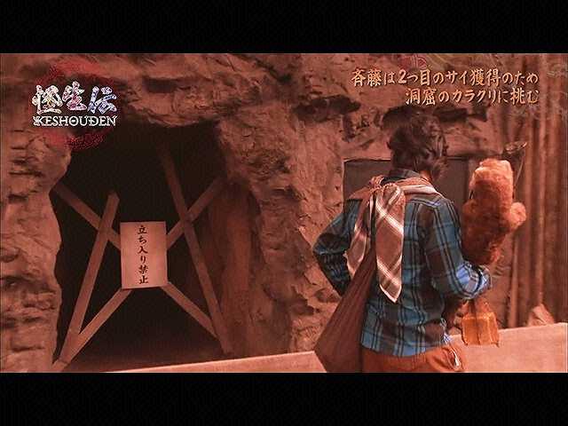 #4 2014/5/17放送 怪生伝 KESHOUDEN