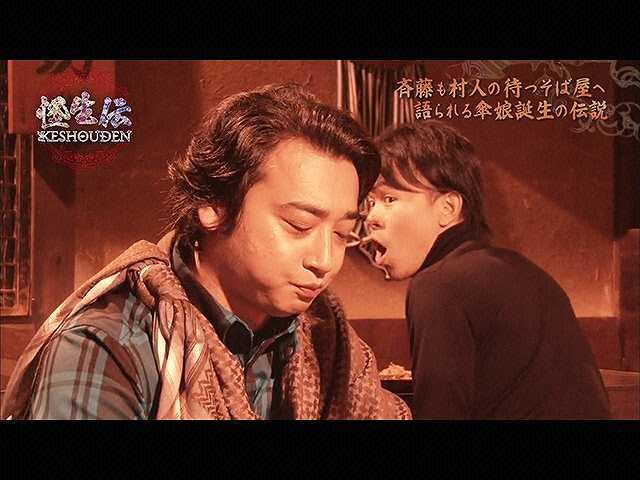 #6 2014/5/31放送 怪生伝 KESHOUDEN