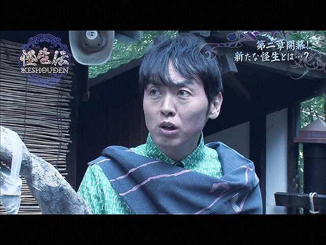 #9 2014/6/28放送 怪生伝 KESHOUDEN