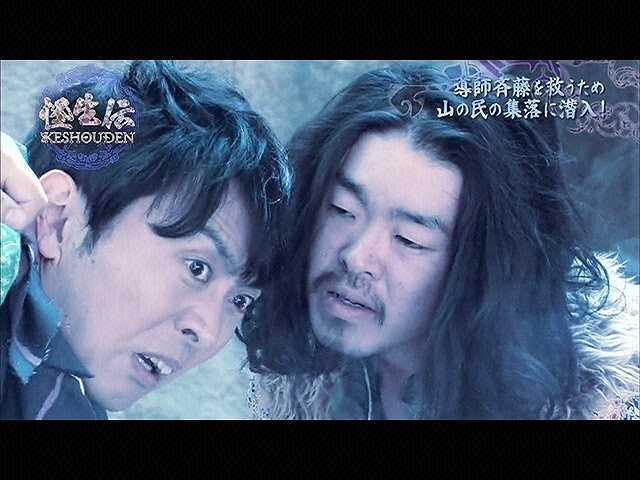 #11 2014/7/12放送 怪生伝 KESHOUDEN