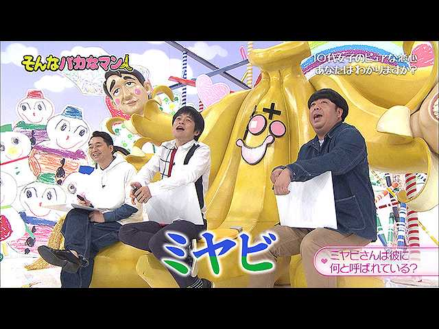2016/11/13放送 「そんなバカなラブストーリー~クイ…