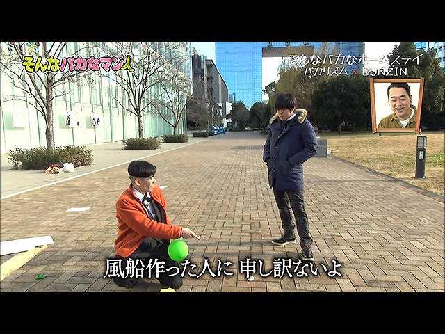 2017/2/5放送 「そんなバカな感動の再会 完全版」