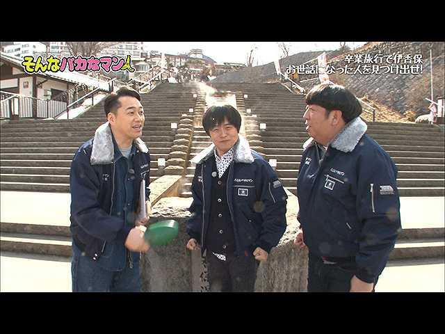 2017/3/5放送 「そんなバカな卒業旅行」