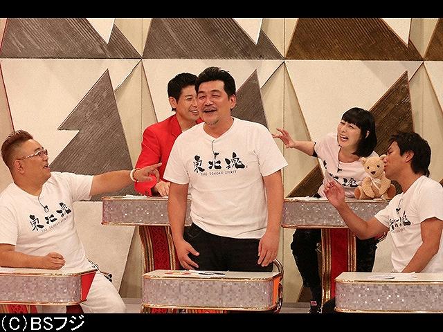【無料】2018/12/16放送 東北魂TV
