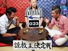 16.05.28配信 #3 第2部 説教王決定戦!