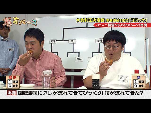 #43 「大食利王決定戦・後編」 ~新競技の大食利王決…