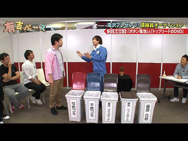#50 「滝沢プレゼンツ!清掃員オーディション」 ~放…