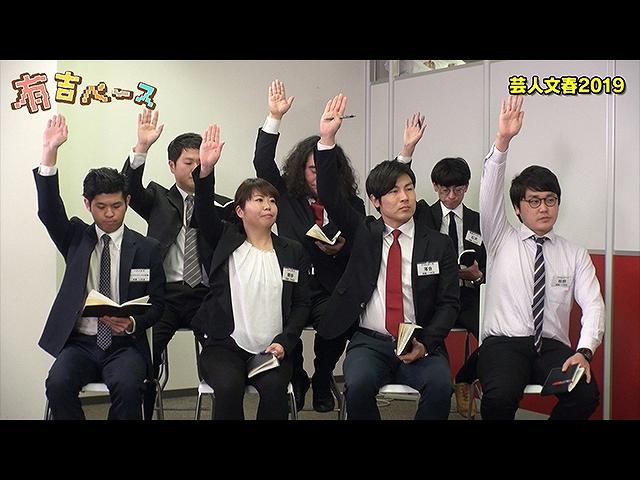#83 「芸人文春2019」 ~今年も太田プロのゴシップネ…