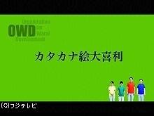 #3 カタカナ絵大喜利