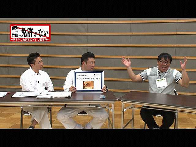 #4 お笑い免許教習所「SNS免許試験」