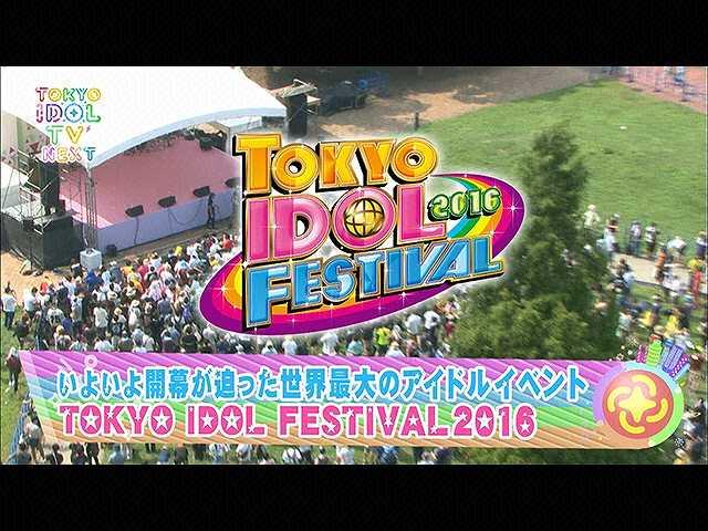 #4 2016/7/29放送 TOKYO IDOL TV NEXT 第4回