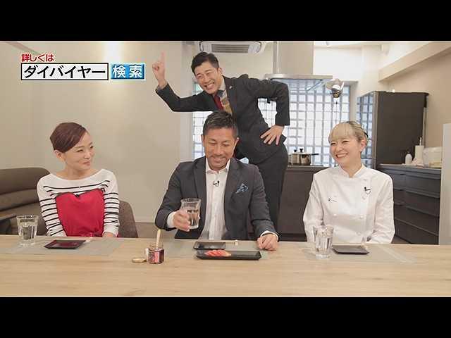 #26 2016/11/17放送 ダイバイヤー