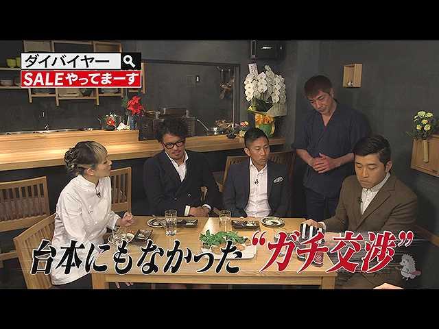 #34 2017/2/2放送 ダイバイヤー