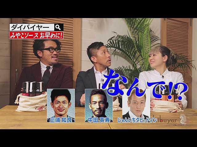 #37 2017/2/23放送 ダイバイヤー