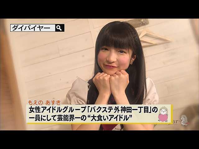#38 2017/3/2放送 ダイバイヤー