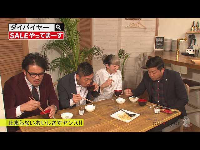 #39 2017/3/9放送 ダイバイヤー