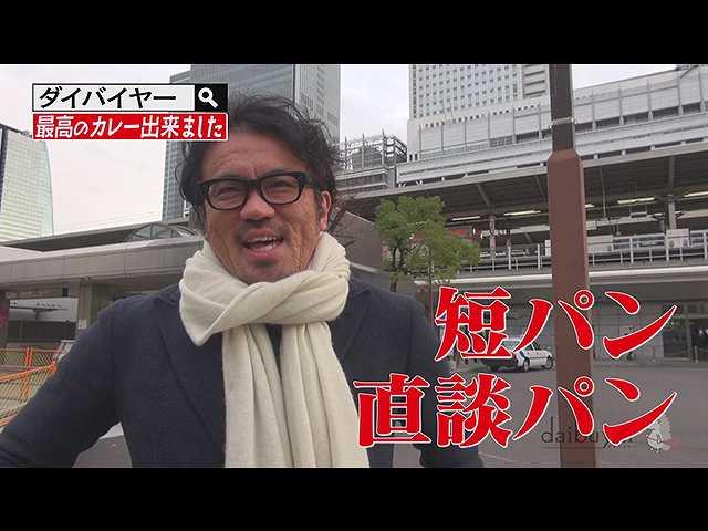 #40 2017/3/16放送 ダイバイヤー