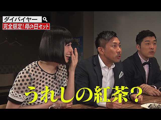 #42 2017/4/27放送 ダイバイヤー