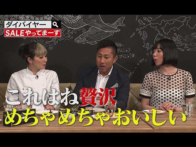 #44 2017/5/18放送 ダイバイヤー