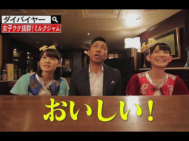 #45 2017/5/25放送 ダイバイヤー