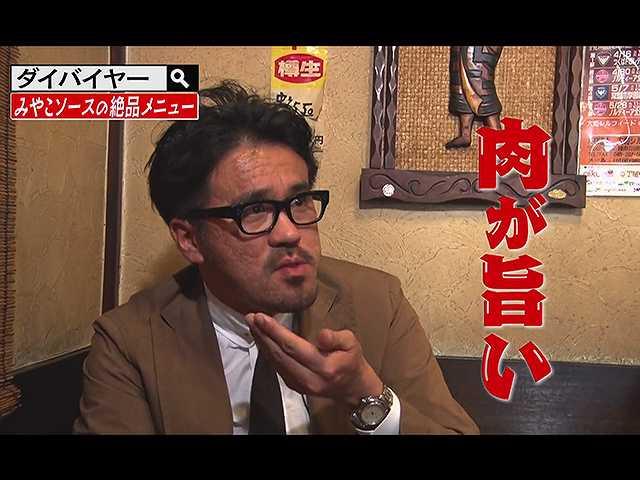 #46 2017/6/1放送 ダイバイヤー