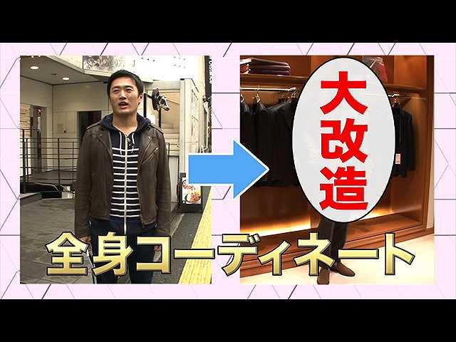 #22 MEN'S EX編集長が劇団ひとりの私服をコーディネ…