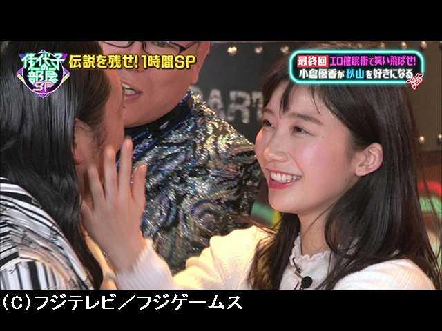 #62 2018/3/22放送 佳代子の部屋SP伝説を残せ!1時間…