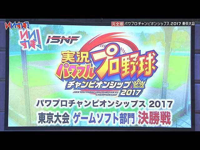 『実況パワフルプロ野球2016』コナミ(2017年データ)
