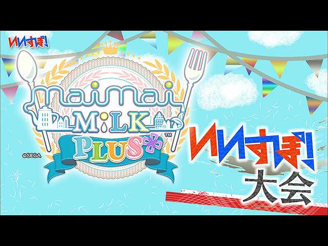 『maimai MILKPLUS』セガ