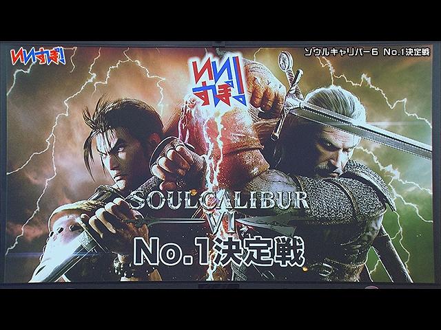 『ソウルキャリバー6』バンダイナムコ