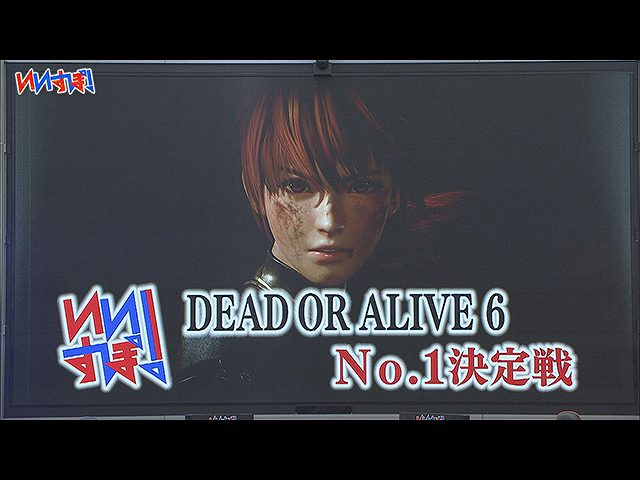 『DEAD OR ALIVE6』 コーエーテクモゲームス