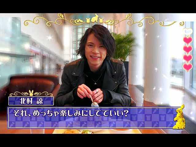 #6 北村諒 恋愛シュミレーションゲーム風