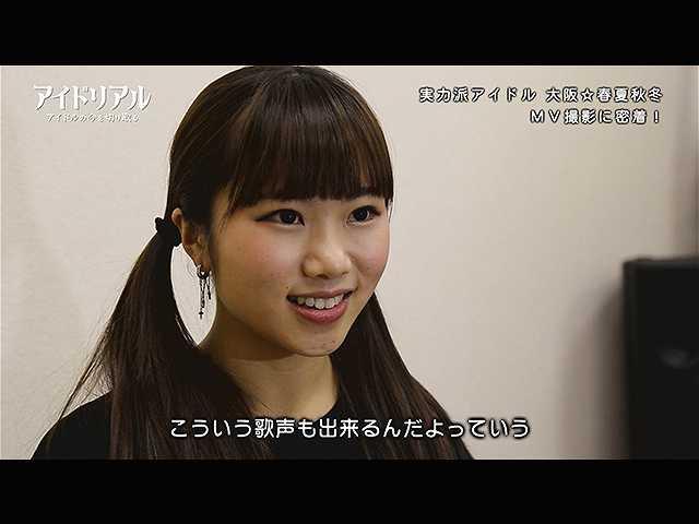 #2 2017/1/20放送「アイドリアル~アイドルの今を切り…