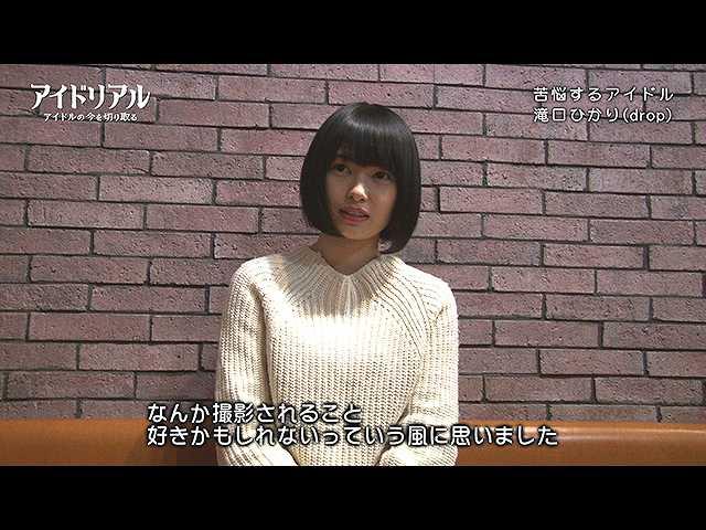 #5 2017/2/10放送「アイドリアル~アイドルの今を切り…