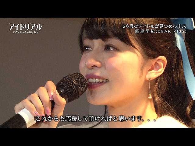 #8 2017/3/3放送「アイドリアル~アイドルの今を切り…