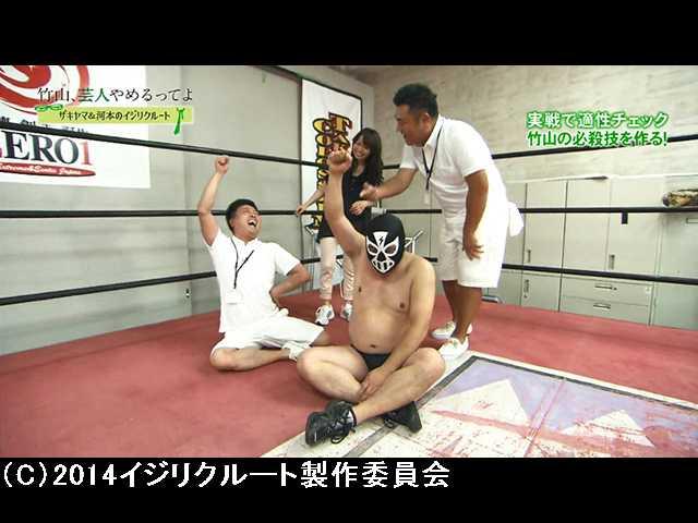 CASE.1 意外と運動神経が良い竹山、プロレスラーに転…